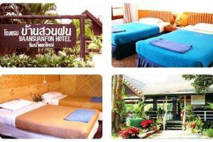 โรงแรม บ้านสวนฝน กาญจนบุรี